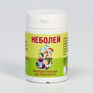 Драже Неболей, 50 г