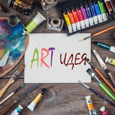 Art Идея. Вся палитра красок и товаров для творчества
