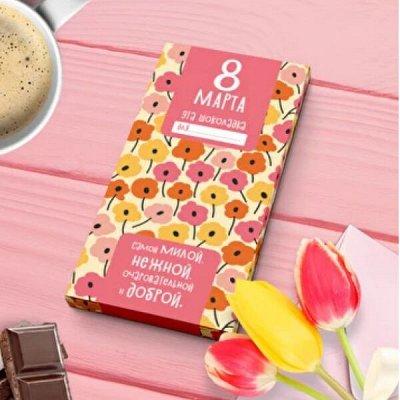 Сладкие подарки на все праздники! Экспресс! 99% рекомендаций — Шоколад (90 гр) на 23 февраля, 8 марта и не только... — Шоколад