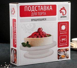 Подставка для торта вращающаяся Доляна, 28×7 см