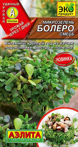 Микрозелень Болеро, смесь