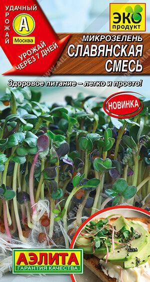 Микрозелень Славянская смесь