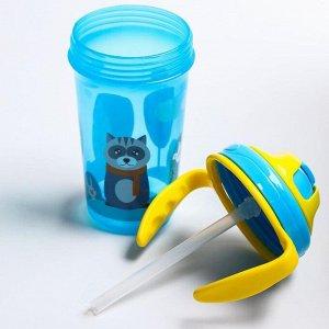 Поильник детский с силиконовой трубочкой, 300 мл., цвет голубой