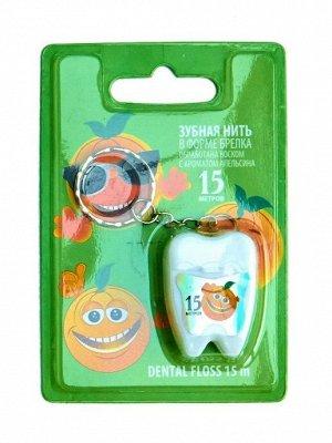 Зубная нить-брелок Vilsen с ароматом Апельсина