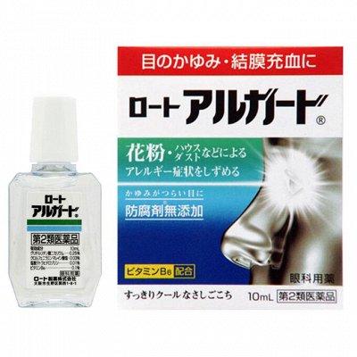 Япония для здоровья в наличии °(◕‿◕)° — Новинки витамины для глаз при аллергии。(✿‿✿)。 — Витамины и минералы