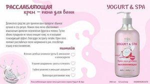 Крем-пена для ванн Vilsen YOGURT & SPA Йогурт и Сливки 650мл