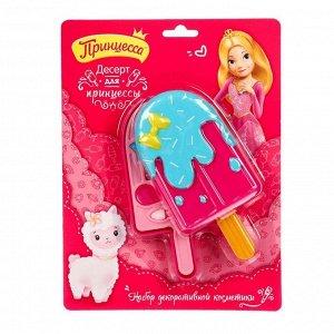 Набор детской декоративной косметики «Десерт для принцессы»