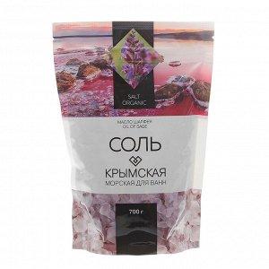 Крымская розовая соль для ванн Масло шалфея 700 г.