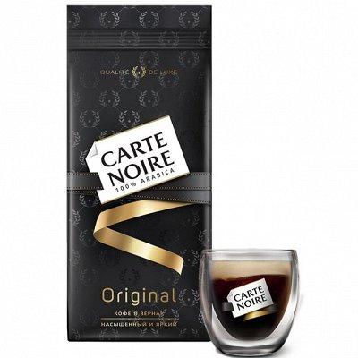 Чайно-Кофейная Лавка — CARTE NOIRE  Зерна и Молотый — Кофе и кофейные напитки
