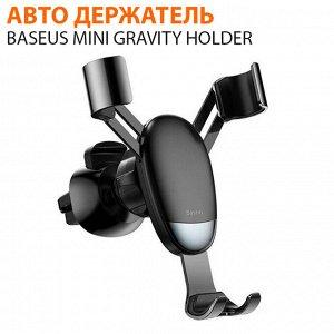 Автомобильный держатель для телефона Baseus Mini Gravity Holder