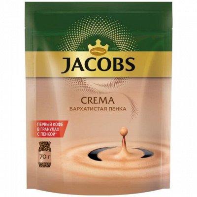 Чайно-Кофейная Лавка — JACOBS Сrema кофе молотый, в зернах и растворимый — Кофе и кофейные напитки