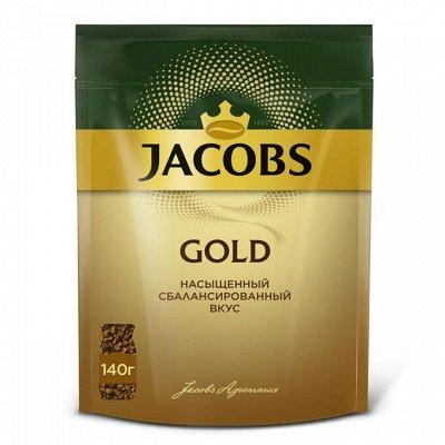 Чайно-Кофейная Лавка — JACOBS GOLD  — Кофе и кофейные напитки