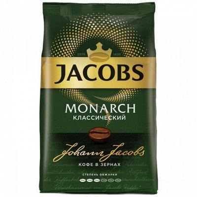 Чайно-Кофейная Лавка — JACOBS  MONARCH зерна/молотый — Кофе и кофейные напитки