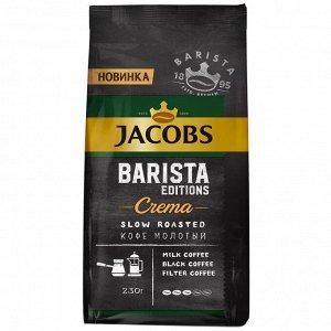Кофе Jacobs Barista Editions Crema молотый 230 г