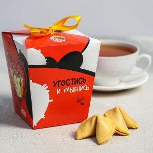 Печенье с предсказаниями «Моё сердечко», 8 шт.