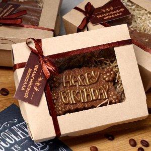 Шоколадная фигурка «Happy Birthday», 80 г