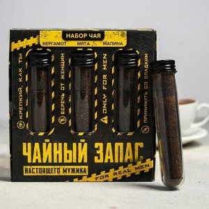 Подарочный набор чая в колбах «Чайный запас»: малина, бергамот, мята, 126 г. (3 шт. х 42 г.)
