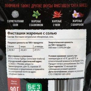 """Фисташка """"СнекБосс"""" жареная с солью, 90 г"""