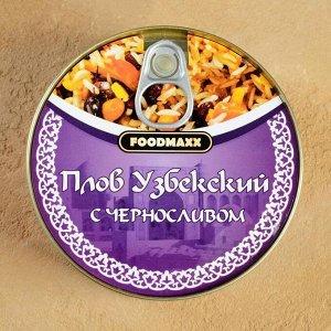 """Плов узбекский """"Праздничный"""" с черносливом, 325г, консервированный"""