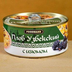 """Плов узбекский """"Праздничный"""" с изюмом, 325г, консервированный"""