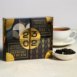 Подарочный набор 4 вида чая «23.02», чай чёрный, зелёный, чёрный с лимоном, зелёный с жасмином, 25 г. х 4 шт.