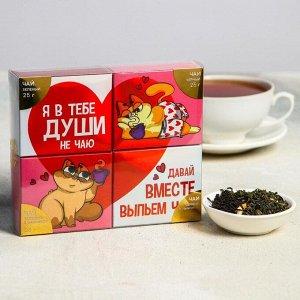 Подарочный набор 4 вида чая «Души не чаю», чай чёрный, зелёный, чёрный с лимоном, зелёный с жасмином, 25 г. х 4 шт.