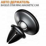 Автомобильный держатель для телефона Baseus Star Ring Magnetic Car