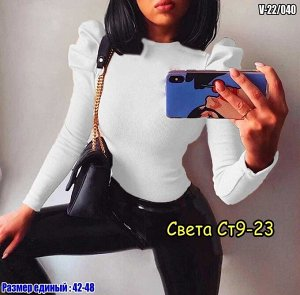 Женская Кофточка Ткань Лапша Размер единый 42-48