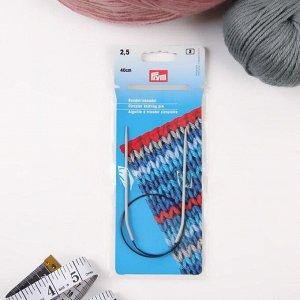 Спицы для вязания, круговые, с пластиковой леской, d = 2,5 мм, 40 см