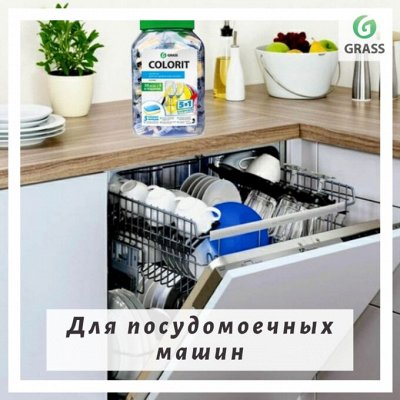 GRASS-лучшая химия для дома и авто! Последняя по таким ценам — Для посудомоечных машин — Для посудомоечных машин