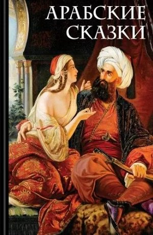 Салье М. (пер.) Арабские сказки (Али-Паша и Кира Василики)