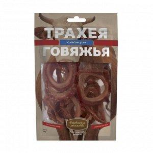 Трахея говяжья с мясом утки