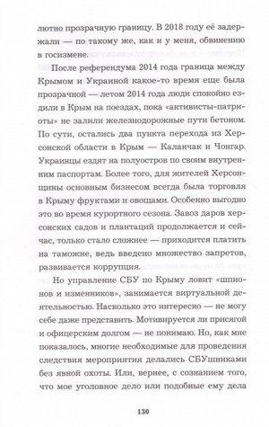 Вышинский К.В. Жил напротив тюрьмы…»: 470 дней в застенках Киева