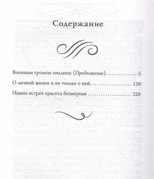 Асадов Э.А. Интервью у собственного сердца. 2