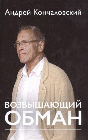 Кончаловский А.С. Возвышающий обман