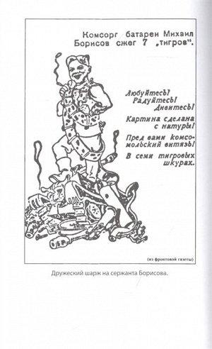 """Драбкин А.В., Михин П. Мы дрались с """"тиграми"""""""