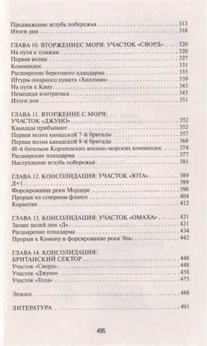Хитряк Е.Л, Музальков Е.Н. Нормандия 1944. Битва за плацдармы
