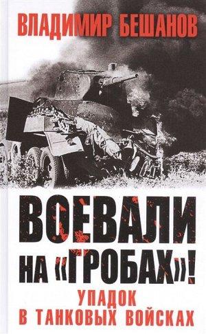 Бешанов В.В. Воевали на «гробах»! Упадок в танковых войсках