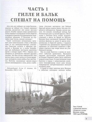 Исаев А.В., Коломиец М.В. Балатон 1945. Разгром танковой армии СС