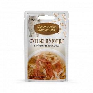 Суп из курицы с говядиной и шпинатом