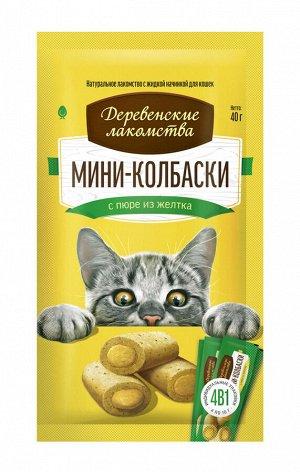 Мини-колбаски с пюре из желтка