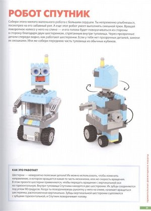 Дис С. LEGO Гениальные изобретения