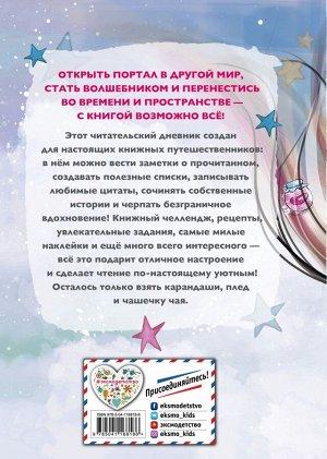 Составитель Н. Сергеева Уютный читательский дневник. Мои книжные путешествия (Обложка с девочкой и книгой)