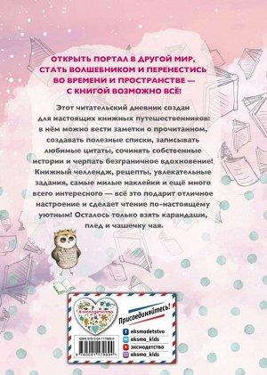 Составитель Н. Сергеева Уютный читательский дневник. Мои книжные путешествия (Обложка с девочкой и котиком)