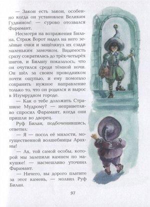 Волков А.М. Желтый туман (ил. А. Власовой) (#5)