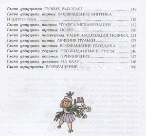 Носов Н.Н. Приключения Незнайки и его друзей (ил. Г. Валька)