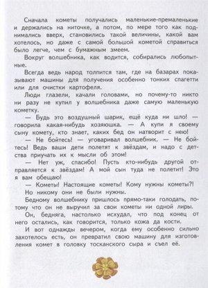 Родари Дж. Сказки по телефону (ил. В. Канивца)