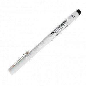 Ручка капиллярная для черчения и рисования Faber-Castell линер Ecco Pigment 0.5 мм, пигментная, черный 166599