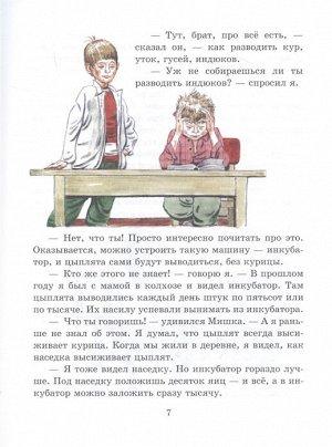 Носов Н.Н. Веселая семейка (ил. В. Юдина)