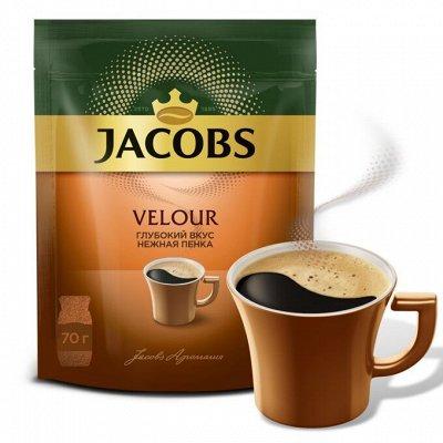 Чайно-Кофейная Лавка — JACOBS VELOUR кофе Якобс Велюр — Кофе и кофейные напитки